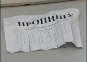 Кабмин тихонько вернул советскую систему регистрации граждан