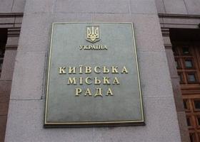 Киеврада спровоцировала активистов на перекрытие Броварского проспекта