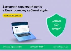 Страховка на авто: МВД создало новую услугу, которая облегчит жизнь миллионам водителей