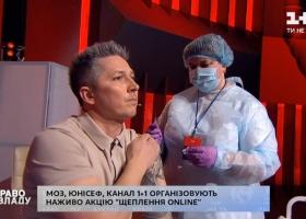 Десять украинских знаменитостей вакцинировались от коронавируса в прямом эфире