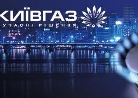 Тайное оружие «Киевгаза». Монополист состряпал для себя страшную бумажку