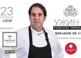 Аутентичную кухню басков представят 23 февраля в Киеве