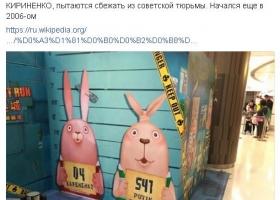 Узников Путина и Кириенко перенесли из мультика на детские площадки