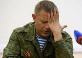 Захарченко признал Донецк оккупированным