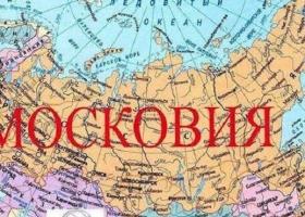 Українців закликають повернути Росії її історичну назву