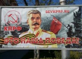 Оккупанты в Крыму установили баннер преступнику Сталину