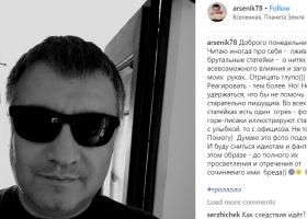 «Явасзатроллел»: Аваков выложил селфи в стиле «Людей в черном»