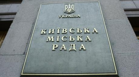 В Киевраде устроили спектакль  на тему заботы о бедных под названием «Нет денег»