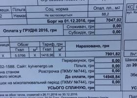 В сети обсуждают рекордную платежку за тепло - 7900 грн за 88 метров