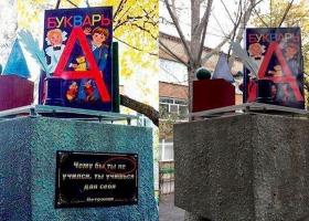 В Ставропольском крае ошиблись в памятнике букварю
