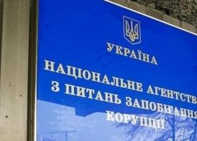 Честны и высокоморальны: НАПК считает, что у руководства Администрации Президента нет коррупционных рисков