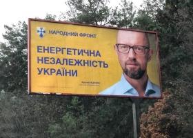 Бурбак-дешифровщик: в «Народном фронте» рассказали, что означают загадочные слова на билбордах Яценюка