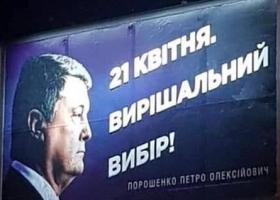 Война бордов: Порошенко уничтожил Путина взглядом