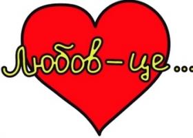 Поговорили о любви: члены кабмина решили рассказать народу о своих чувствах