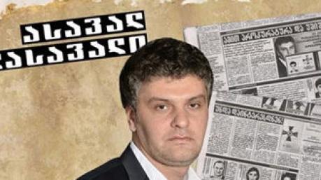 "Террористов ""ЛДНР"" спонсируют за счёт Ассоциации авторских прав Грузии под руководством Гиги Кобаладзе"