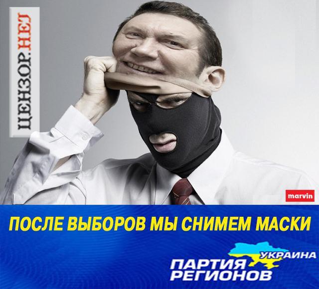 примером украина цензор нет фотожабы всем