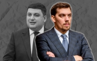 По старым граблям: кабмин Гончарука демонстрирует приверженность идеям Гройсмана