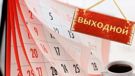 Со следующего года украинцы получат дополнительный выходной: подробности