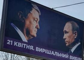 Смотрюсь в тебя, как в зеркало: у Порошенко объяснили украинцам необходимость лицезреть Путина