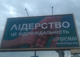 Злые вы, уйду я от вас: Гройсман гордо присоединился к «параду отставок», проплатив билборды со своей рекламой