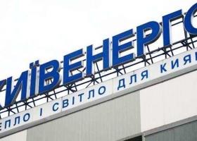 Бракоразводный процесс: «Киевэнерго» хочет оставить столице свои долги