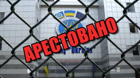 Банкротство университета «Украина»: новые подробности