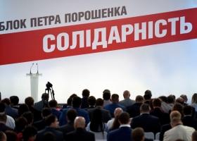 Проблема кадров. Фракция БПП в парламенте лихорадочно ищет нового лидера