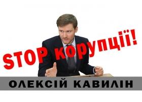 Активісти вимагають від НАБУ розслідування оборудок, до яких причетний голова київської обласної ДФС Олексій Кавилін